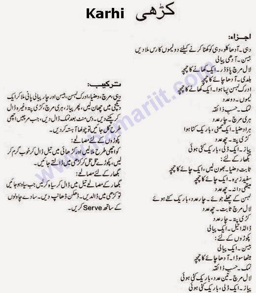 Karhi pakora recipe urdu hamariit advertisements thecheapjerseys Choice Image