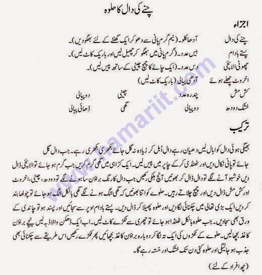 Chane Ki Dal Ka Halwa Recipe Urdu | Hamariit.com